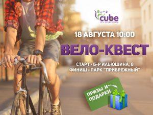 """Вело-квест от """"Cube Fitness"""" @ Старт: б-р Ильюшина, д. 8. Финиш: парк """"Прибрежный"""""""