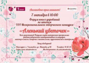 Форум юных дарований «Аленький цветочек» @ Областная библиотека для детей и юношества им. С.Т. Аксакова (ул. Минаева, 48)