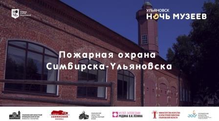 Ночь музеев 2019 в музее «Пожарная охрана Симбирска-Ульяновска» @ Музей «Пожарная охрана Симбирска-Ульяновска»