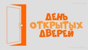 День открытых дверей в скалодроме УлГУ @ УлГУ