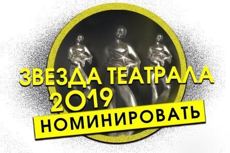 Независимая премия зрительских симпатий «Звезда Театрала», голосование