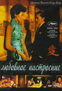 Просмотр и обсуждение фильма Вонга Кар- Вая - «Любовное настроение» @ УлГПУ, 445 аудитория