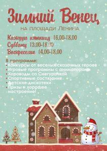 «Зимний Венец». Подвижные игры на свежем воздухе «Новогодний парад» @ Владимирский сад