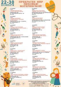 Мероприятия в библиотеках города, посвященные Дню матери