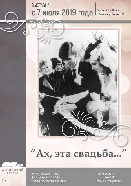 Выставка «Ах, эта свадьба…» @ Дом-музей В.И. Ленина