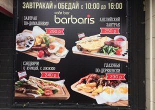10:00-16:00. Кафе-бар Barbaris