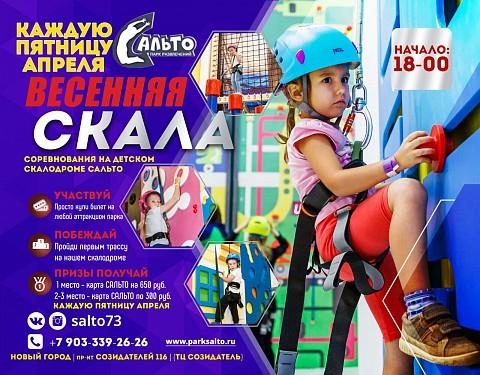 Соревнования на скалодроме в парке развлечений Сальто @ Сальто парк развлечений пр-т Созидателей, 116
