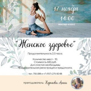 Мастер-класс по йоге Айенгара @ Традиция центр йоги (ул. Дворцовая, 7а)