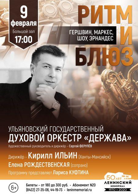 Концертная программа «Ритм и блюз» @ Ленинский мемориал