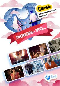 """Программа короткометражного кино """"Любовь - это..."""""""