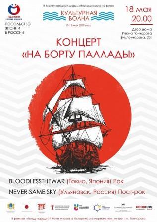 Концерт группы «Bloodlessthewar» (Токио) @  Двор Дома Гончарова (ул. Гончарова, 20)