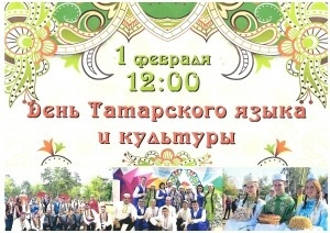 День татарского языка и культуры в ДК «Строитель» @ ДК «Строитель» (ул.Ефремова, 5)