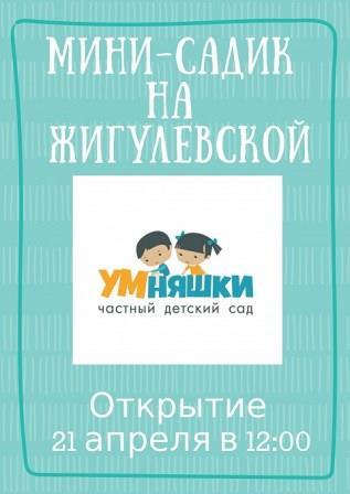Открытие нового филиала частного садика «УМняшки» @ УМняшки частный садик (ул. Жигулёвская, 40а)