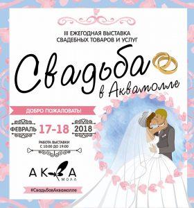 II ежегодная Свадебная выставка «Свадьба в АКВАМОЛЛе 2017» @ ТРЦ Аквамолл (Московское шоссе, д. 108)