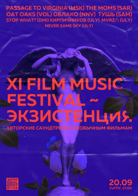 ЭКЗИСТЕНЦИЯ: XI film music fest @ УлГПУ