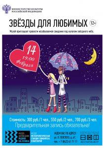 Астрономический вечер «Звёзды для любимых» @ Музей «Метеорологическая станция Симбирска. Планетарий» (ул.Л.Толстого, д.67)