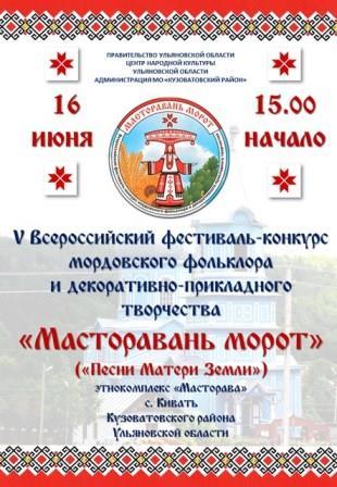 Мордовский фестиваль «Масторавань морот» @ Кузоватовский район – с. Кивать