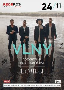 Концерт группы  VLNY @ «Records Music Pub» (ул. Гончарова, 48)