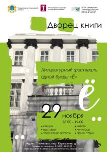 Литературный фестиваль одной буквы «Ё» @ Дворец книги – Ульяновская областная научная библиотека имени В.И. Ленина