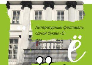 Литературный фестиваль одной буквы «Ё»