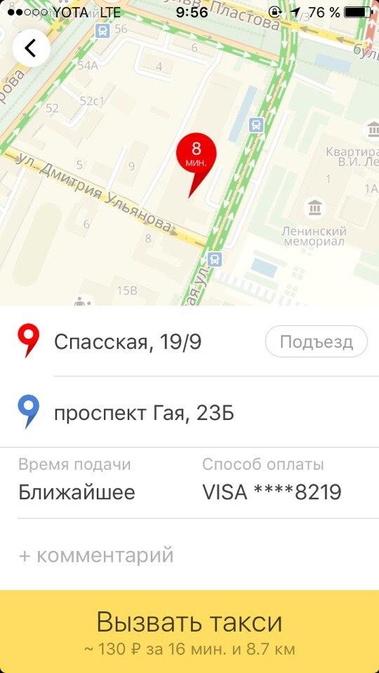 скачать бесплатно приложение яндекс такси ульяновск - фото 3