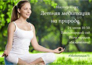 Мастер-класс по медитации на природе @ Парк «Владимирский сад» (ул. Плеханова, д. 10)