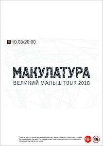 """Выступление группы """"МАКУЛАТУРА"""" @ Бар НУТРЬ (пер. Молочный, д. 2)"""