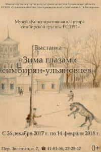 Выставка «Зима глазами симбирян-ульяновцев» @ Музей «Конспиративная квартира симбирской группы РСДРП»