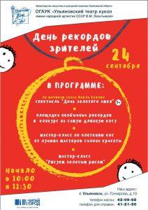 День рекордов зрителей @ Областной театр кукол им. В.Леонтьевой (Ульяновск, ул. Гончарова, д. 10)