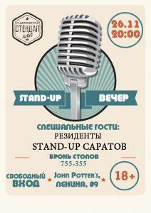Stand up-вечер @ JOHN POTTERS, ирландский паб (ул. Ленина, д.89)