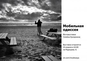 """Открытие персональной фотовыставки Семена Кукормина """"Мобильная одиссея"""" @ Arca FreeDOM, (ул. Радищева, д. 6)"""