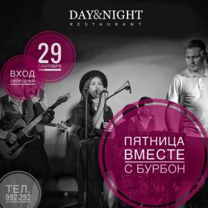"""Выступление группы """"Бурбон"""" @ Ресторан «Day&Night» (Ул. Московское шоссе, д. 100Б)"""