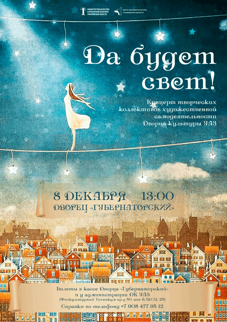 """Концерт """"Да будет свет!"""" @ ДК Губернаторский"""