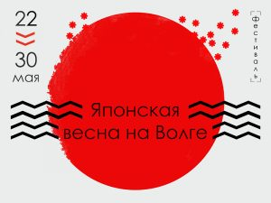 Фестиваль японских боевых искусств «Японские традиции на берегах великой Волги» @ Ульяновский тренировочный центр Киокусинкай каратэ (б-р Новосондецкий, д. 3а)