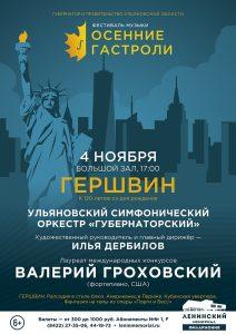 Концерт к 120-летию со дня рождения Джорджа Гершвина @ Ленинский мемориал ( пл. 100-летия со дня рождения В. И. Ленина, 1)