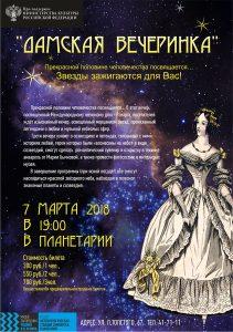 Астрономическая программа «Дамская вечеринка», посвящённая Международному женскому дню – 8 марта @ Музей «Метеорологическая станция Симбирска. Планетарий» (ул.Л.Толстого, д.67)