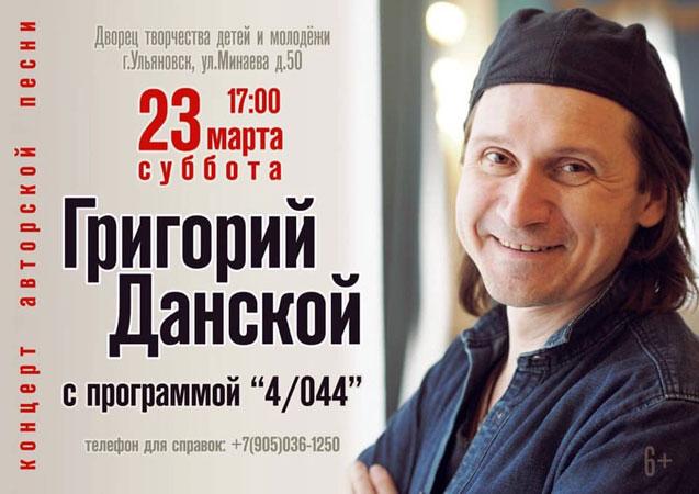 Сольная концертная программа  Григория Данского @ Дворец творчества детей и молодежи (ул. Минаева, д. 50)