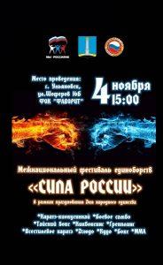 Межнациональный Фестиваль боевых искусств @ ФОК «Фаворит» (улица Шоферов, 12)