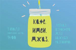 """Встреча """"Кафе. Идеи. Джаз"""" @ Кофе-кафе """"Шуга"""" (ул. Гончарова, д. 52)"""