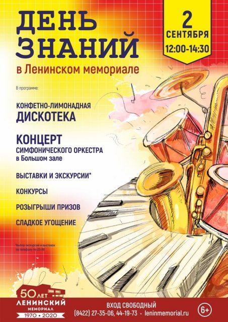 День знаний в Ленинском мемориале @ Ленинский мемориал