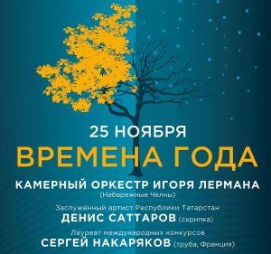 """Концерт """"Времена года"""" @ Ленинский мемориал ( пл. 100-летия со дня рождения В. И. Ленина, 1)"""