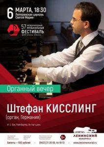Концерт Органный вечер, Штефан Киссинг, орган (Германия) @ Лютеранская церковь ул. Ленина, 100