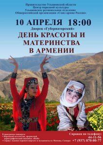 Концерт, посвященный Дню красоты и материнства в Армении @ Дворец «Губернаторский»