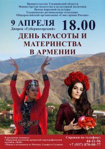 Хоккее надписями, открытки с 7 апреля день красоты в армении