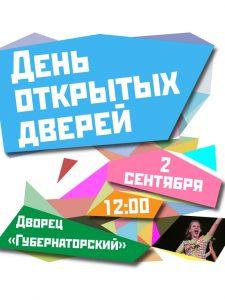 День открытых дверей в ДК «Губернаторский» @ Дворец «Губернаторский»