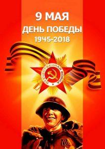 Торжественная программа, посвященная Дню Победы в Великой Отечественной Войне @ Площадь имени Ленина