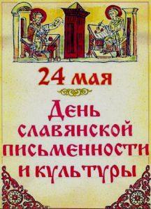 Праздничный концерт, посвященный Дню славянской письменности и культуры @ Дворец «Губернаторский»