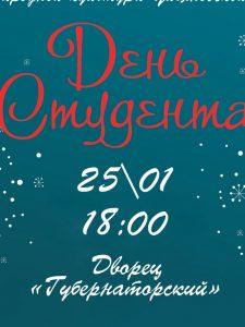 Концерт, посвящённый Дню студента @ Дворец «Губернаторский»