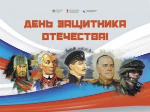 Торжественное собрание и праздничный концерт посвященный Дню защитника Отечества @ Большой зал Ленинского Мемориала