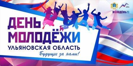День молодежи, основные мероприятия